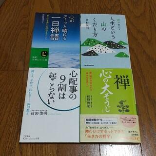 4冊セット 枡野俊明 禅心の大そうじ 禅が教える人生という山のくだり方 ほか