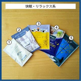 【入浴剤5点セット】快眠・リラックス系(入浴剤/バスソルト)