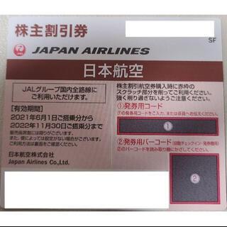 日本航空 JAL 株主優待券 1枚(航空券)