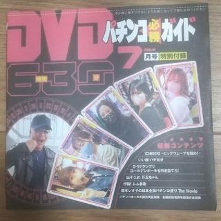 パチンコ必勝ガイド 2021年7月号 付録DVD (パチンコ/パチスロ)