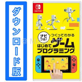 Nintendo Switch - ナビつき!つくってわかる はじめてゲームプログラミング ダウンロード版
