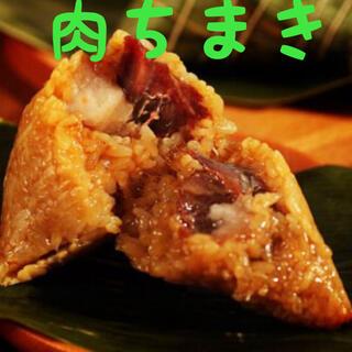 【手作り肉ちまき 】肉漬け卵黄入れ具がたっぷり栃木産もち米贅沢なちまき 6個(肉)