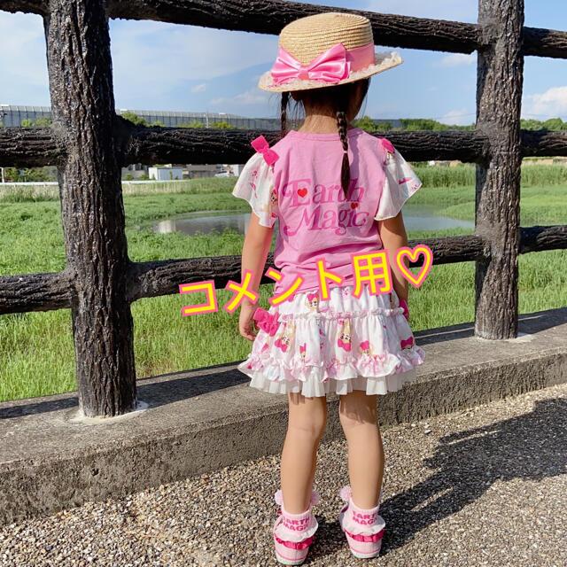 EARTHMAGIC(アースマジック)のコメント用❤️ キッズ/ベビー/マタニティのキッズ服女の子用(90cm~)(Tシャツ/カットソー)の商品写真