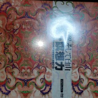 覚醒、そして自由 超・瞑想力 苫米地英人 DVD CD 貴重(趣味/実用)