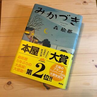 シュウエイシャ(集英社)のみかづき 2017本屋大賞第2位!(その他)