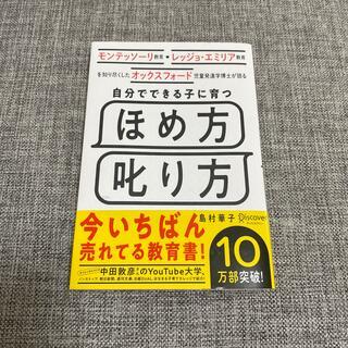 【Norikoさま】自分でできる子に育つほめ方叱り方 モンテッソーリ教育・レッジ(結婚/出産/子育て)