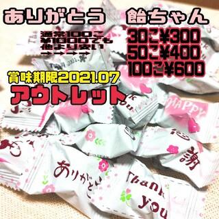 ありがとう飴 お菓子 アウトレット(菓子/デザート)