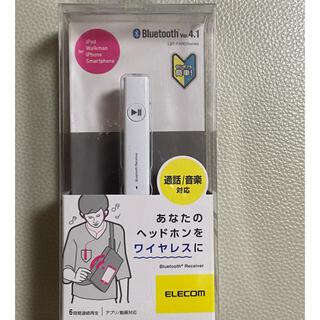 エレコム(ELECOM)のエレコム Bluetoothオーディオレシーバー  スティックタイプ ホワイト (ヘッドフォン/イヤフォン)