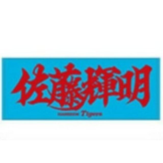 阪神タイガース(ハンシンタイガース)の阪神タイガース 【佐藤選手】 応援タオル スポーツ/アウトドアの野球(応援グッズ)の商品写真