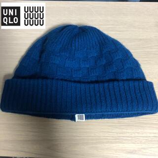 ユニクロ(UNIQLO)のユニクロユー  ニット帽 ニットキャップ UNIQLO U レディース(ニット帽/ビーニー)