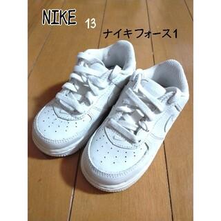 NIKE - 美品☆Nike Force 1  キッズスニーカー 13cm