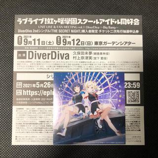 ラブライブ 虹ヶ咲 DiverDiva ファンミーティング 二次先行抽選申込券(声優/アニメ)