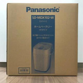 パナソニック(Panasonic)のパナソニック SD-MDX102-W ホームベーカリー 新品未開封(ホームベーカリー)