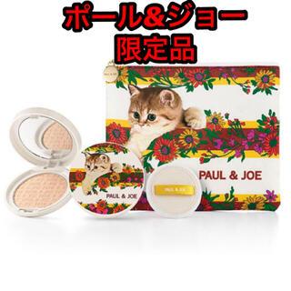 PAUL & JOE - 新品未使用!ポール&ジョー【限定】フェイスパウダー&ポーチセット