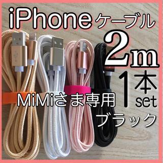 アイフォーン(iPhone)のMiMiさま専用 2m 1本 iPhoneケーブルcable ライトニング(その他)