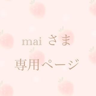 mai 様 専用ページ(アート/写真)