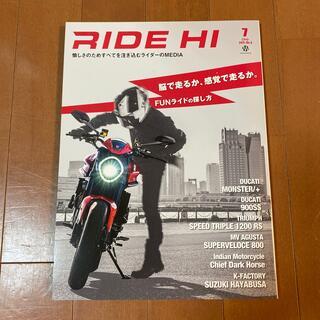 RIDE HI(ライド ハイ) 2021年 07月号(車/バイク)