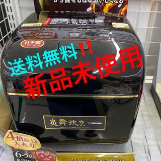 ゾウジルシ(象印)の【新品未使用‼️】象印炊飯器炎舞炊き5.5号 黒(炊飯器)