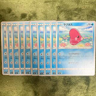 ポケモン(ポケモン)のポケモンカード ラブカス 10枚(カード)