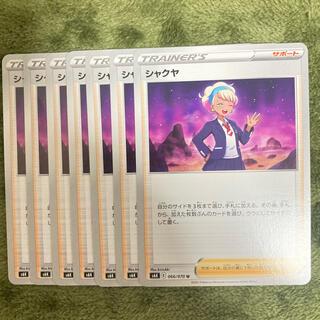 ポケモン(ポケモン)のポケモンカード シャクヤ  漆黒のガイスト 白銀のランス(カード)