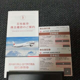 ジャル(ニホンコウクウ)(JAL(日本航空))の日本航空 jal 株主優待券 2枚 割引券 冊子1枚(航空券)