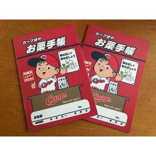 ヒロシマトウヨウカープ(広島東洋カープ)の広島カープ カープ坊やお薬手帳 2冊セット(その他)