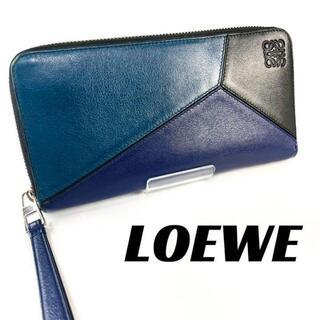 LOEWE - 【良品】LOEWE ロエベ パズル 長財布 ラウンドファスナー ブルー 青