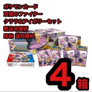 【新品未開封シュリンク付】クララ&セイボリーセット 4BOXセット(Box/デッキ/パック)