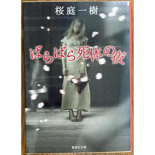 シュウエイシャ(集英社)のばらばら死体の夜(文学/小説)