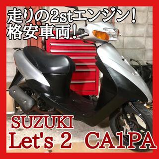 スズキ(スズキ)の☆整備☆スズキ レッツ2 CA1PA☆バリバリ走る人気車両!お買得です!(車体)