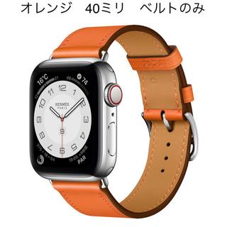 Hermes - ★新品未使用★ Apple Watch エルメス オレンジ 40ミリ ベルトのみ