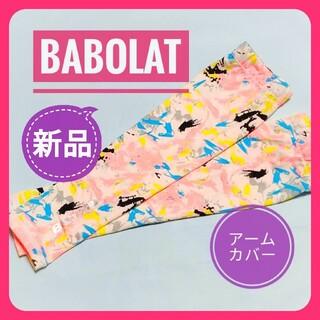 Babolat - 新品★BABORAT/バボラ ペイント柄がオシャレなアームカバー♪テニス等に最適