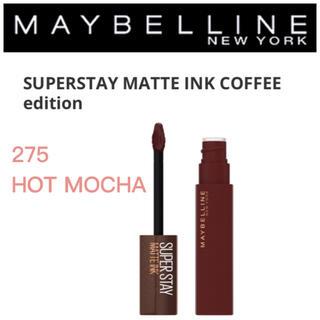 MAYBELLINE - 【新品】メイベリン マットインク コーヒーコレクション 275