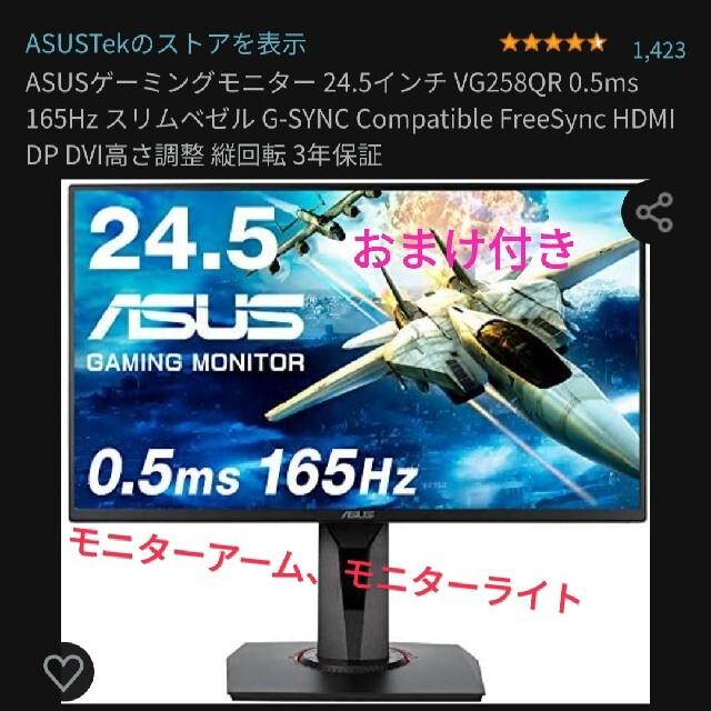 な様ASUS24.5型ゲーミングモニター 144Hz おまけ付き(最終値下げ) スマホ/家電/カメラのPC/タブレット(ディスプレイ)の商品写真