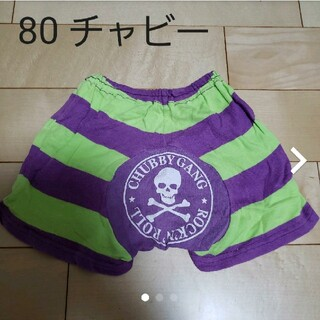 チャビーギャング(CHUBBYGANG)のかぼちゃパンツ 80 チャビー(パンツ)