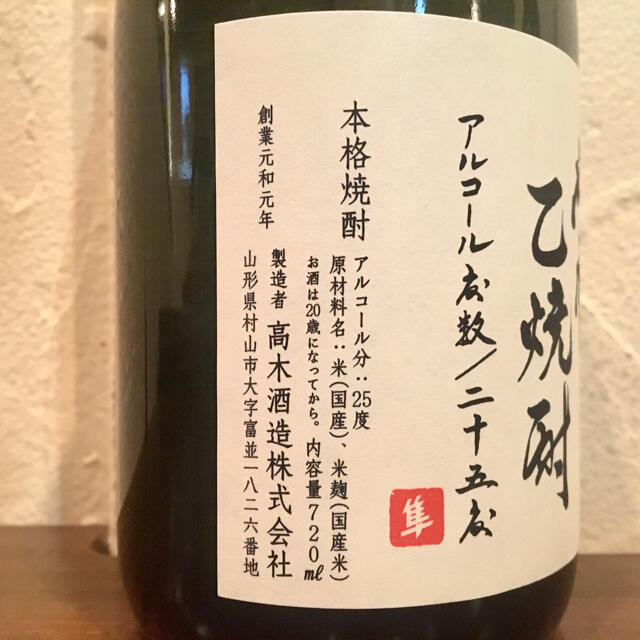 十四代 秘蔵乙焼酎 食品/飲料/酒の酒(焼酎)の商品写真
