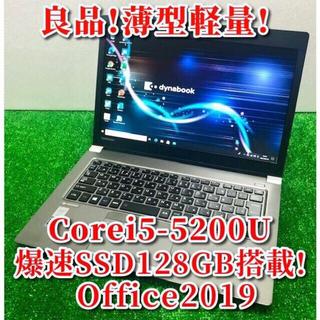 東芝 - 良品爆速!薄型軽量!高速Corei5/最新オフィス/爆速SSD/内蔵カメラ 東芝