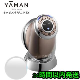 ヤーマン(YA-MAN)のヤーマン ya-man キャビスパRFコア EX (ボディケア/エステ)
