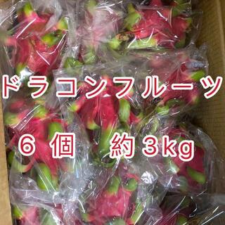 ドラコンフルーツ6個 約3kg(フルーツ)