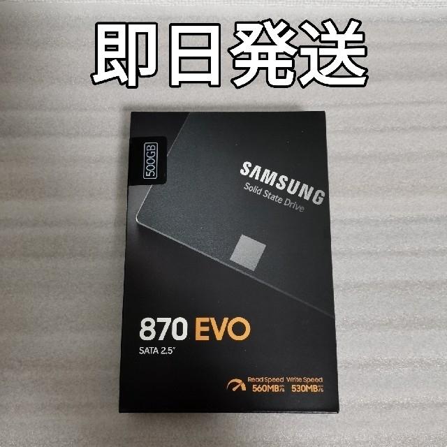 SAMSUNG(サムスン)の新品☆Samsung 内蔵SSD 870 EVO MZ-77E500B/IT スマホ/家電/カメラのPC/タブレット(PC周辺機器)の商品写真