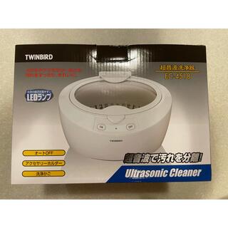 ツインバード(TWINBIRD)の新品未開封✴︎TWINBIRD EC-4518W 眼鏡アクセサリー 超音波洗浄器(その他)
