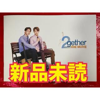 映画 2GETHER パンフレット (ボーイズラブ(BL))