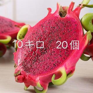 ドラコンフルーツ20個 約10kg(フルーツ)
