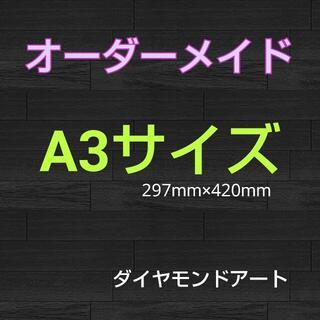 harunokaori様専用 A3サイズ(アタッチメント4粒希望)オーダーメイド(アート/写真)
