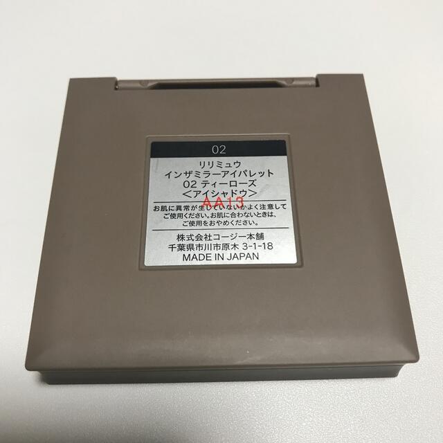 HKT48(エイチケーティーフォーティーエイト)のリリミュウ インザミラーアイパレット 02 ティーローズ コスメ/美容のベースメイク/化粧品(アイシャドウ)の商品写真