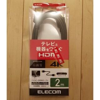 エレコム(ELECOM)の【新品同様】ELECOM  HDMI 2m(映像用ケーブル)