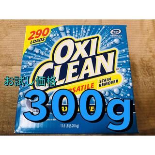 コストコ(コストコ)のコストコ オキシクリーン OXICLEAN 300g(洗剤/柔軟剤)