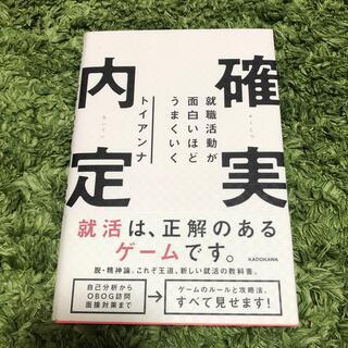 カドカワショテン(角川書店)の就職活動が面白いほどうまくいく 確実内定 トイアンナ(ビジネス/経済)