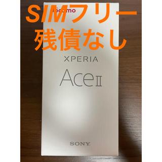 Xperia - 新品未使用Xperia Ace II SO-41B ホワイト