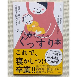 ママと赤ちゃんのぐっすり本 「夜泣き・寝かしつけ・早朝起き」解決ガイド(結婚/出産/子育て)